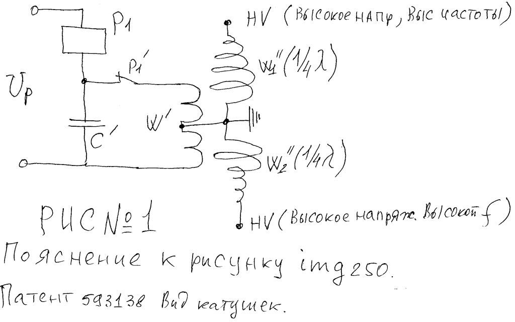 пояснение к патенту № 593138