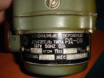 РД-09 Табличка